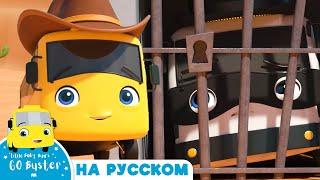 Бандит в тюрьме! Бастер спас всех! | Мультики для детей | Автобус Бастер | Детские Песни
