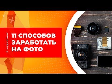 11 способов заработать на фотографии