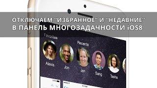 как отключить номера избранное и недавние в панель многозадачности iOS8
