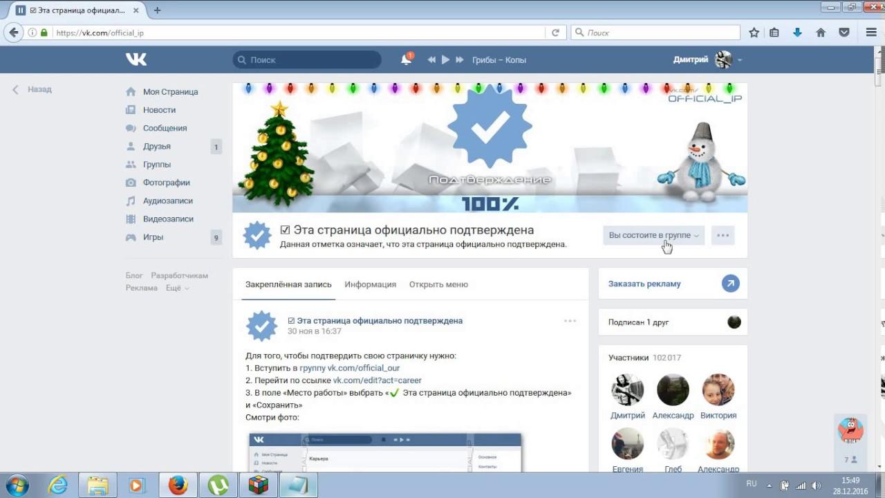 Сделать официальную страницу в Одноклассниках Odhelp