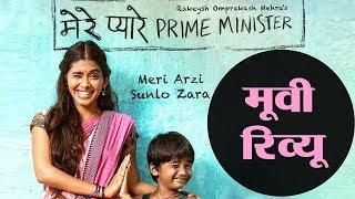 Mere Pyare Prime Minister Movie Review। Rakeysh Omprakash Mehra। Anjali Patil