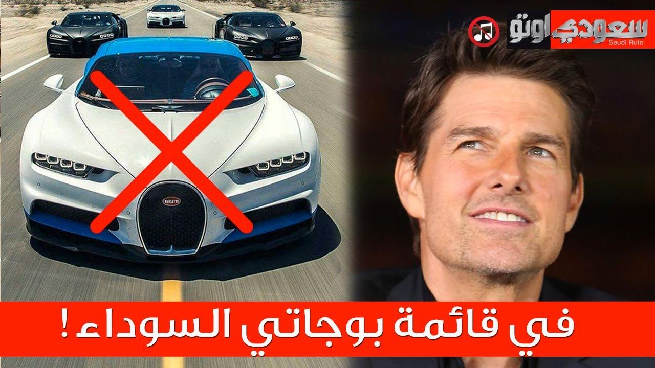 توم كروز ممنوع من شراء سيارات بوجاتي