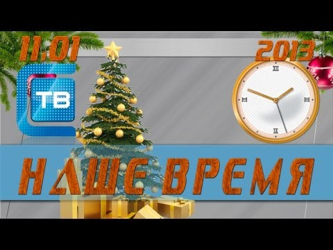 Наше Время 11.01.2013. Солнечногорск СТВ
