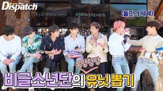 """""""7비글들의 우당탕탕 유닛 뽑기"""" (방탄소년단 : BTS)"""