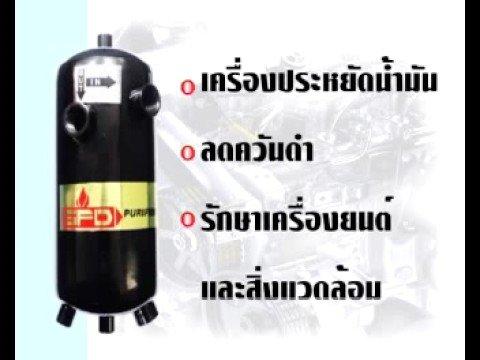 SFD Diesel Purifier and Saver