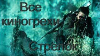 """Все киногрехи фильма  """"Стрелок"""". /Cinemator/"""
