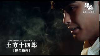 映画『銀魂』土方十四郎(柳楽優弥)キャラクター映像 岡田将生 検索動画 14