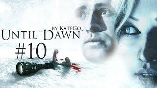 Until Dawn. #10. [Ужас горы]