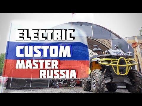 Электромотоцикл своими руками РОССИЯ тест обзор электробайк электроскутер электроквадроцикл ЯПОНСКИЙ