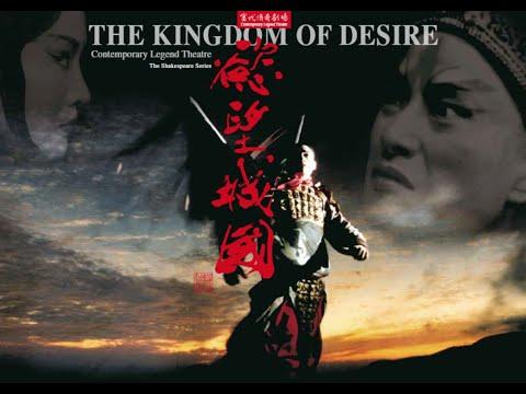 The Kingdom of Desire  1986
