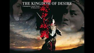 當代傳奇劇場《慾望城國》精華片段|ContemporaryLegendTheatre_The Kingdom Of Desire_1986