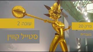 הרפתקאות ליידי באג עונה 2 - פרק 20 - סטייל קווין פרק מלא (מתורגם לעברית)
