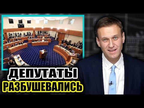 Депутаты разбушевались. Навальный