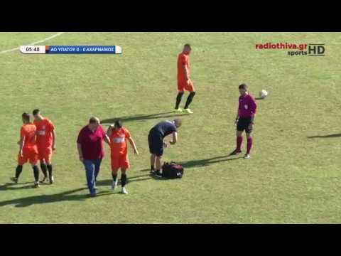 ΑΟ Υπάτου - Αχαρναϊκός 1-0
