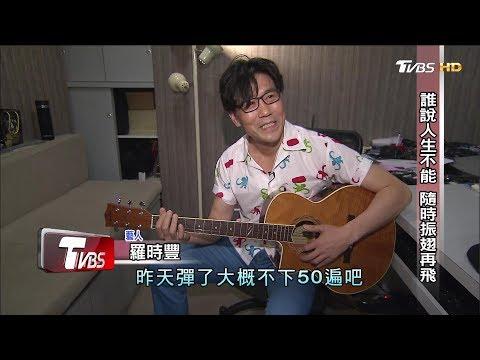 48歲我要變!當大牛羅時豐進北京 看板人物 20171001 (完整版)