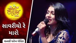 Saawariyo by Manasi Parekh Gohil | Gujarati Jalso