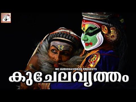 മലയാളം കവിതകൾ   Kuchelavrutham   Malayalam Poems   Malayalam Kavithakal