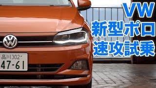 VW新型ポロ速攻試乗