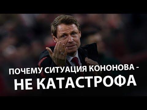 Почему ситуация Кононова - не катастрофа. Онлайн с Егоровым и Белоусовым