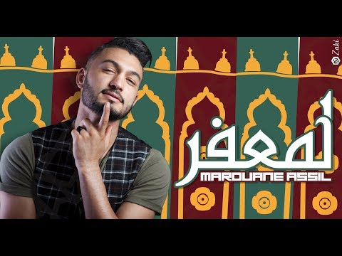 Marouane Assil - Lm3afer ( EXCLUSIVE LYRIC VIDEO 2017 ) مروان أصيل - لمعفر