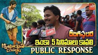 Actor Nani Krishnarjuna Yuddham Public Talk | R...