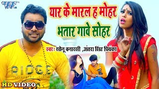 #Sonu Banarashi,Antra Singh Priyanka का सुपरहिट #Video यार के मारल ह मोहर भतार  गावता सोहर Hit Song
