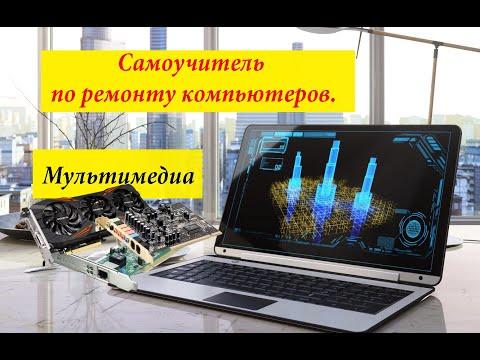 Курсы по обучению пк, мастерская по ремонту компьютера