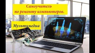 Курсы по обучению компьютера, мастерская по ремонту компьютера
