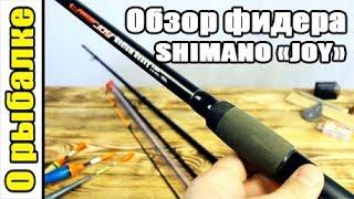 видео Фидер Shimano