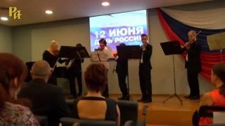 День России в РЦНК 2015