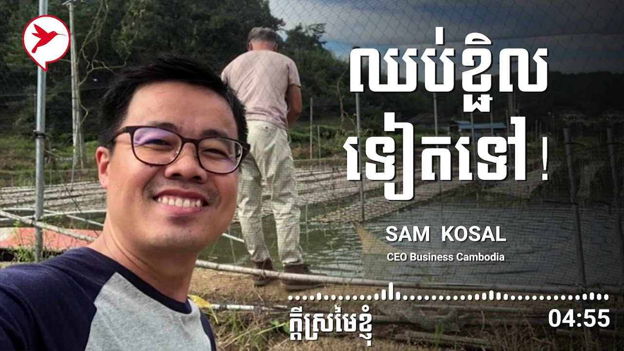 ទុកពេលខ្ចិលនោះ ធ្វើអ្វីផ្សេងវិញចំនេញជាង! Stop being Lazy! Sam Kosal