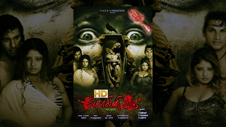 Tamil Cinema Mohini Veedu || Romantic Horror Tamil Movie HD