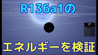 【太陽の800万倍!?】R136a1のエネルギーを検証してみた