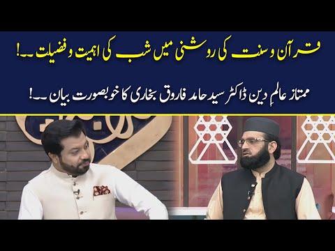 Quran Sunnat ki roshni m shab eqadar ki ehmiyat | 03 May 2021 | 92NewsHD