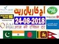 Today Saudi Riyal Currency Exchange Rates - 24-08-2018   India   Pakistan   Bangladesh