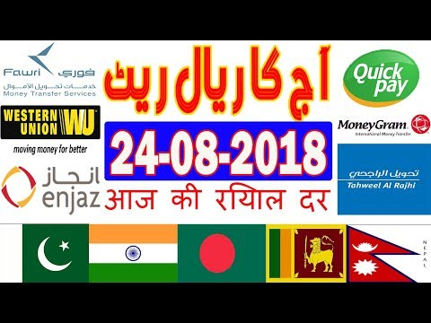Today Saudi Riyal Currency Exchange Rates - 24-08-2018 | India | Pakistan | Bangladesh