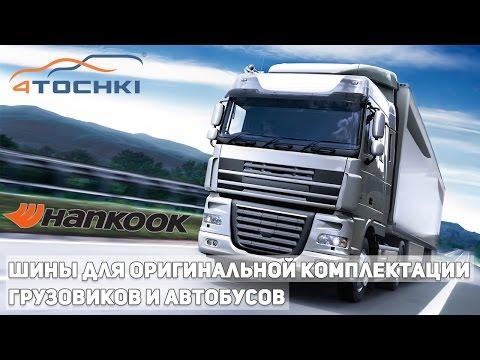 Hankook - шины для оригинальной комплектации грузовиков и автобусов на 4 точки.