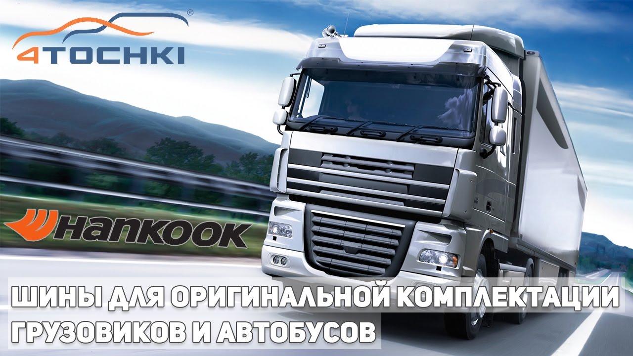 Hankook - шины для оригинальной комплектации грузовиков и автобусов на 4 точки. Шины и диски 4точки