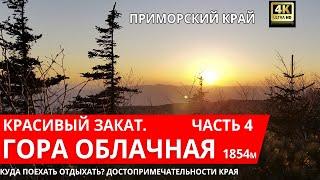 На горе Облачной Красивый Закат. Достопримечательности Дальнего Востока. Путешествия. Куда поехать.