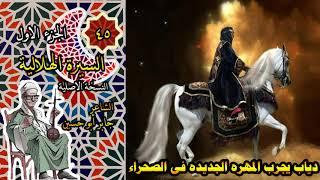 الشاعر جابر ابو حسين الجزء الاول الحلقة 45 من السيرة الهلالية