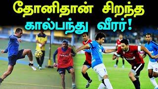 இந்திய அணியில் சிறந்த கால்பந்து வீரர் தோனிதான் - யுவராஜ் சிங்- வீடியோ