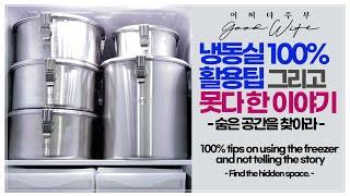 ENG)[냉동실정리3] 냉동실 100% 활용 팁 그리고…