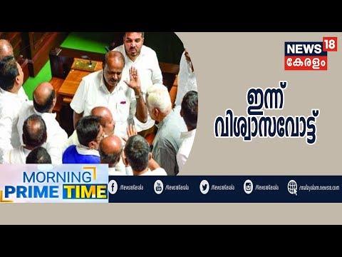 Morning News: കർണാടകയിൽ രാഷ്ട്രീയ നാടകം ഇന്ന് പുനരാരംഭിക്കും | 22nd July 2019