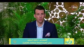 8 الصبح - المهندس حافظ السعيد يرد على أسباب تأزم مشكلة القمامة فى مصر على مر العصور