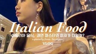 [FOOD  브이로그#1] 유럽여행 | 이탈리아 교포의…