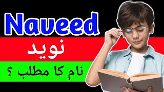 Naveed Name Meaning in Urdu    Naveed Naam Ka Matlab Kya Hota Hai    Naveed Naam Ke Mayne Bataiye