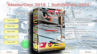 Новый курс 2019г. 2D/3D динамическое фрезерование станков с ЧПУ в MasterCAM