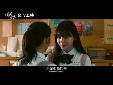 哈囉少女 (Girl's Revenge)電影預告