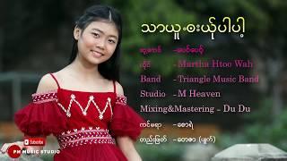 Poe Karen Song : သာယူ ဘးယ္ုပါပါ႔ -  Martha Htoowah :PM (official MV)