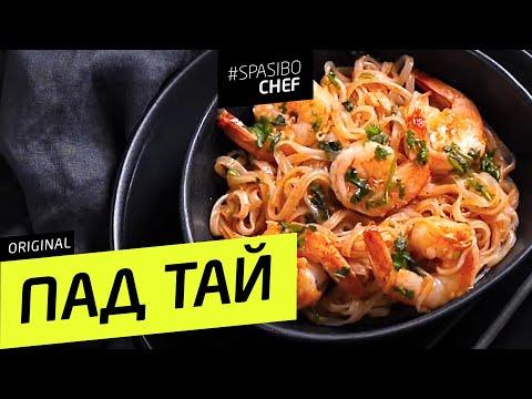 ПАД ТАЙ с креветками - лучший рецепт тайской уличной лапши #266 рецепт шеф-повара И.Лазерсона